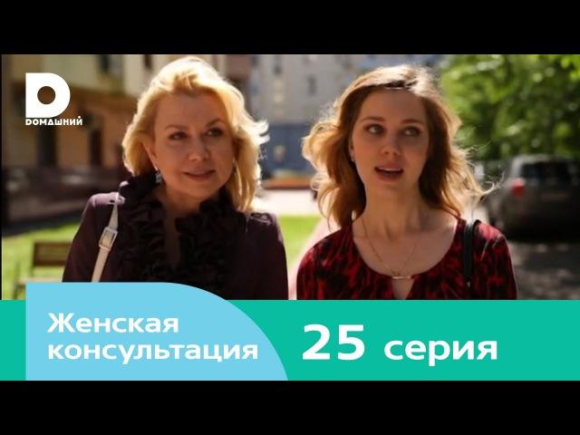 Женская консультация 25 серия (2015)