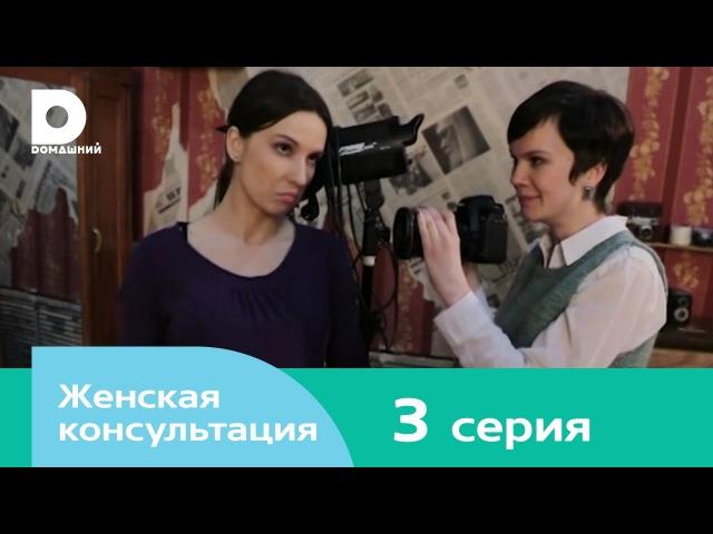 Женская консультация - 3 серия
