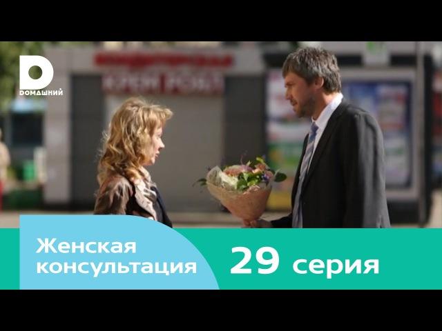 Женская консультация 29 серия (2015)