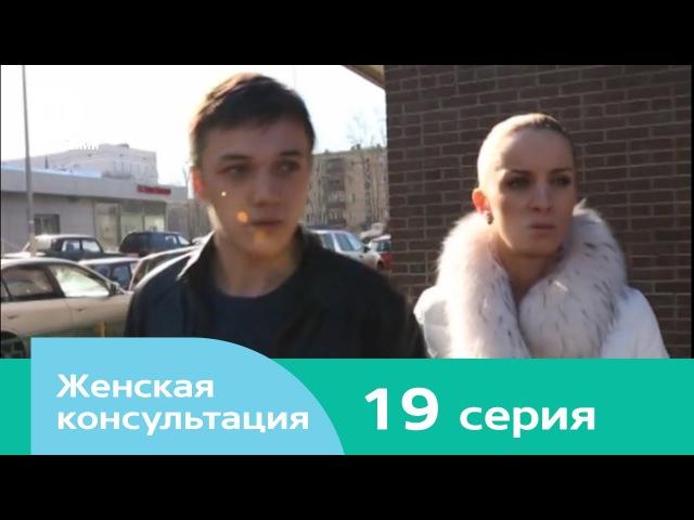 Женская консультация - 19 серия