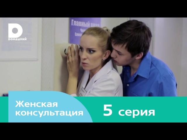 Женская консультация - 5 серия