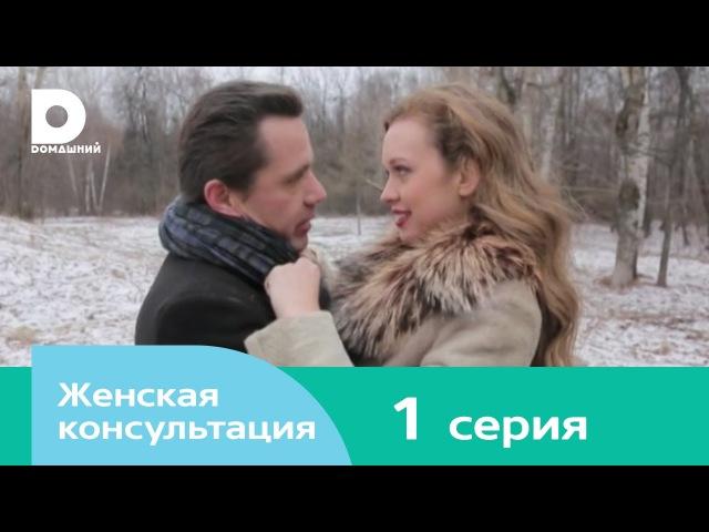 Женская консультация - 1 серия