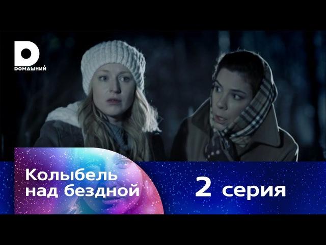 Колыбель над бездной 2 серия (2014)