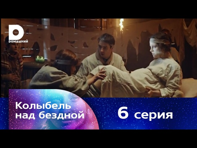 Колыбель над бездной 6 серия (2014)