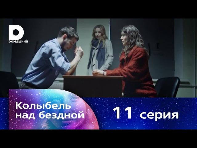 Колыбель над бездной 11 серия (2014)