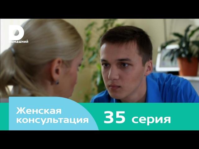 Женская консультация 35 серия (2015)