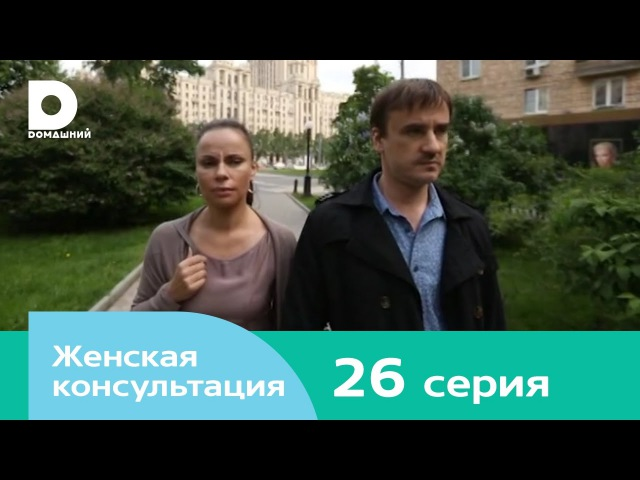 Женская консультация 26 серия (2015)