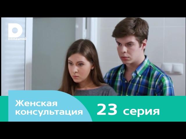 Женская консультация 23 серия (2015)
