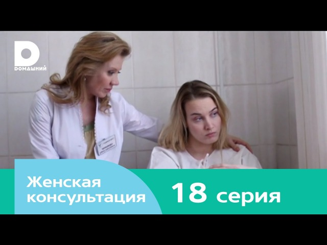 Женская консультация 18 серия (2015)