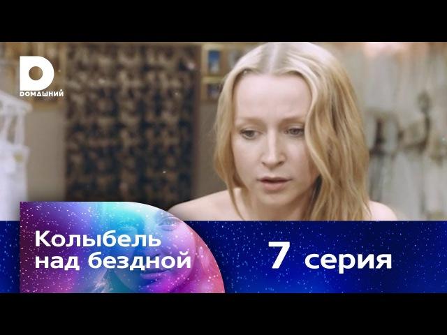 Колыбель над бездной 7 серия (2014)