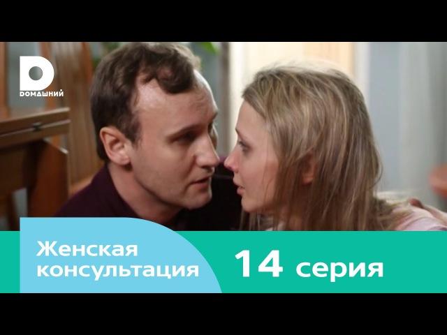 Женская консультация - 14 серия