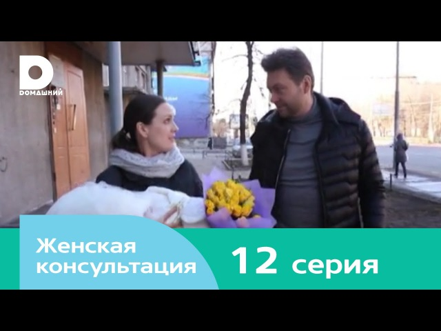 Женская консультация - 12 серия