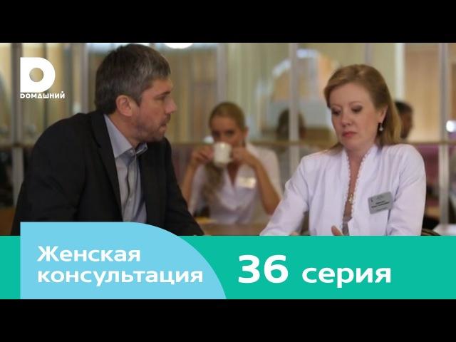 Женская консультация 36 серия (2015)