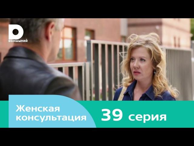 Женская консультация 39 серия (2015)