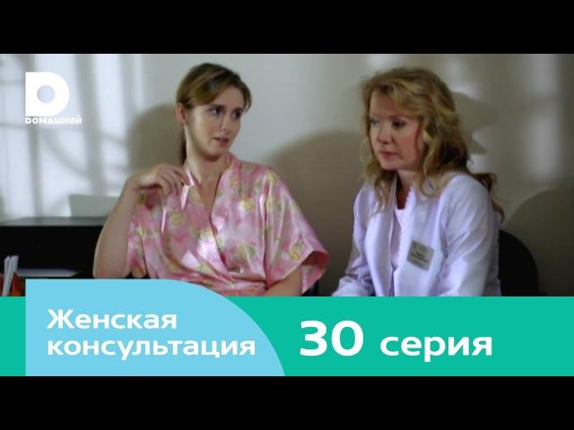 Женская консультация 30 серия (2015)