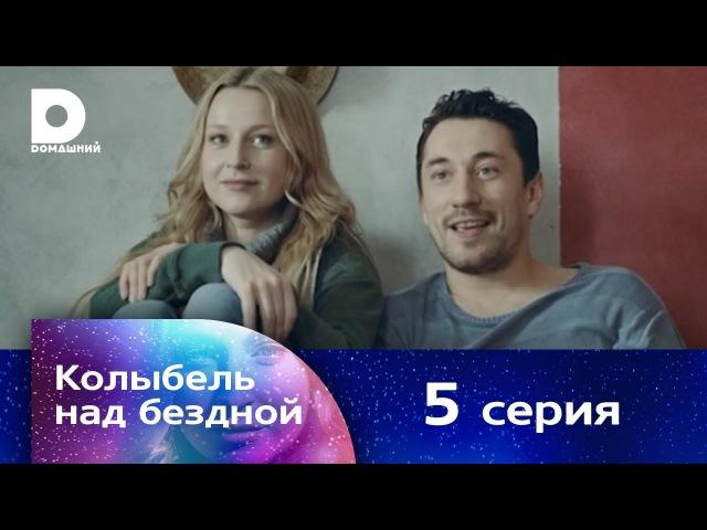 Колыбель над бездной 5 серия (2014)