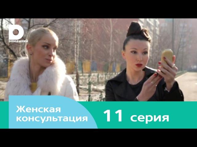 Женская консультация - 11 серия
