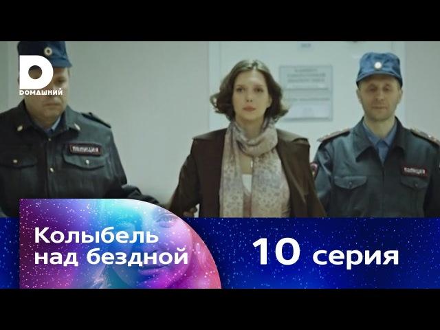 Колыбель над бездной 10 серия (2014)