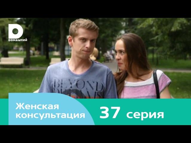 Женская консультация 37 серия (2015)