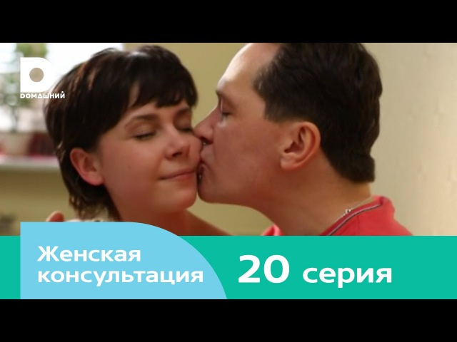 Женская консультация 20 серия (2015)