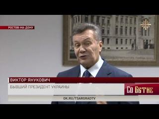 Янукович: ныняшняя власть на Украине одобрят действия за пределами законов