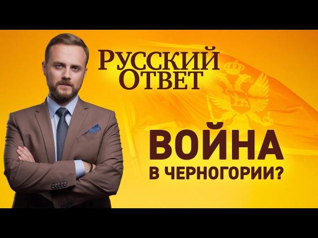 Нацменьшинства поддержали Джукановича [Русский ответ]