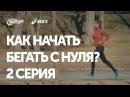 Энциклопедия бега Как начать бегать с нуля Серия 2 Как похудеть с помощью бега 'ywbrkjgtlbz tuf rfr yfxfnm tufnm c yekz
