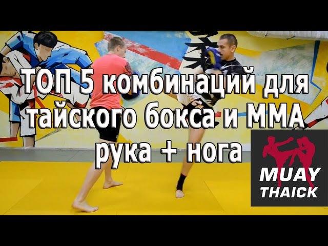 ТОП 5 комбинаций для тайского бокса и ММА рука нога - тайский бокс для начинающих njg 5 rjv,byfwbq lkz nfqcrjuj ,jrcf b vvf he