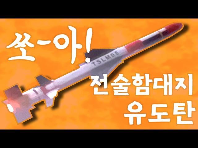[방위사업청] 해군 호위함 탑재 '전술함대지유도탄' 개발 성공~