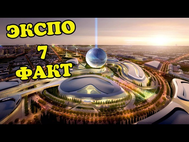 ЭКСПО ЖАЙЛЫ 7 ДЕРЕК