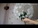 ГИГАНТСКИЕ РОСТОВЫЕ ЦВЕТЫ Одуванчик Часть II Free Standing Giant Flower Dandelion