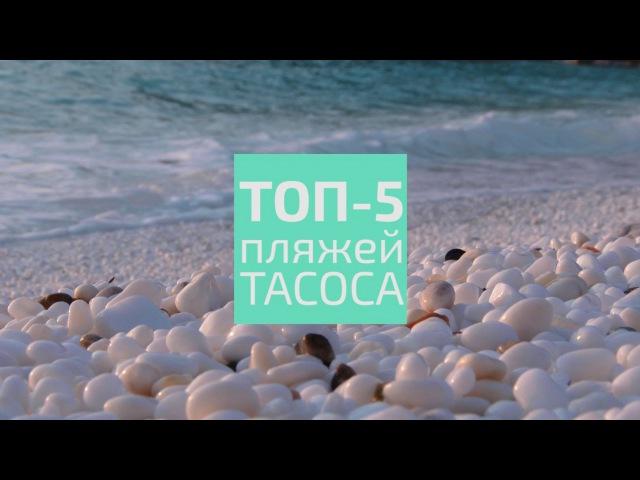 Лучшие пляжи ТАСОСА   Greece