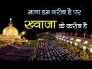 हम गरीब है पर ख्वाजा के करीब है Mana Hum Garib Hai Par Khwaja Ke Karib Hai