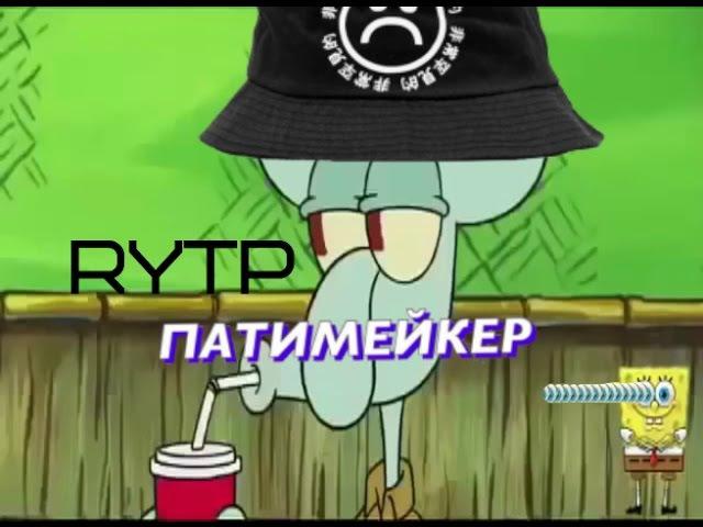 Губка боб ПАТИМЕЙКЕР-- RYTP 2
