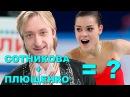 Почему Аделина Сотникова ушла к Плющенко