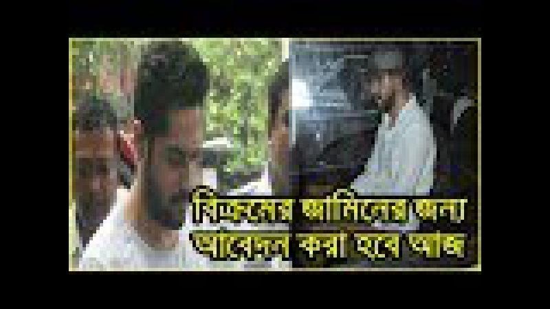 বিক্রমের জামিনের আবেদন আজ - Actor Bikram Case