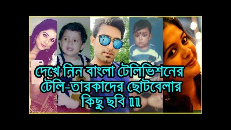 Childhood pictures of bengali actors and actresses . টেলি-তারকাদের ছোটবেলার কিছু ছবি