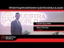 Юрий Бушлеев Презентация компании Questra World Agam