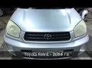 Toyota RAV4 - полировка фар и наклеивание защитной плёнки