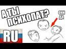 10 ПРИЗНАКОВ, ЧТО ТЫ ПСИХОПАТ, ПРОВЕРЬ СЕБЯ! русская озвучка