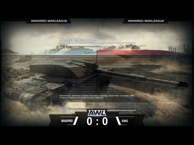 ARMORED WARLEAGUE. День 2. MADPRO vs AMG [-=MAD*PRO=-]