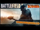 Battlefield 1 l Пулемет на 200 выстрелов l Анти снайпер l
