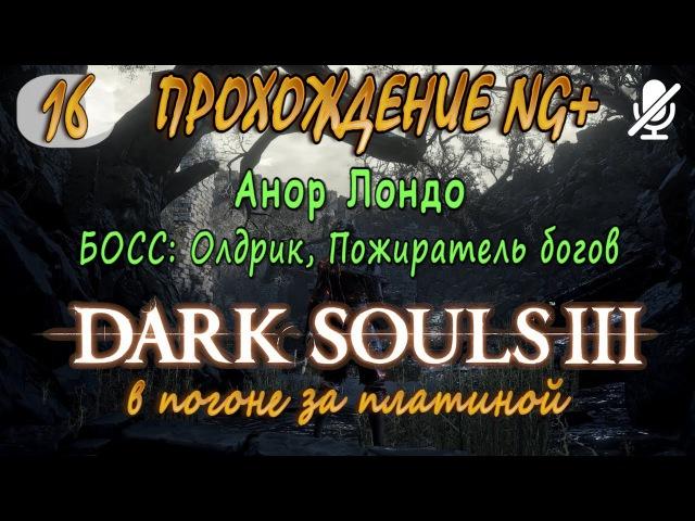 16 / Dark Souls 3 ng / Анор Лондо _ БОСС Олдрик, Пожиратель богов