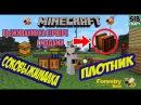 Мод Forestry - Соковыжималка, Плотник / Выживание в Minecraft с модами (Соковыжималка - Пло