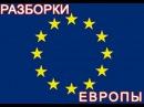 Яков Кедми куда повернёт Европа с новым курсом Трампа