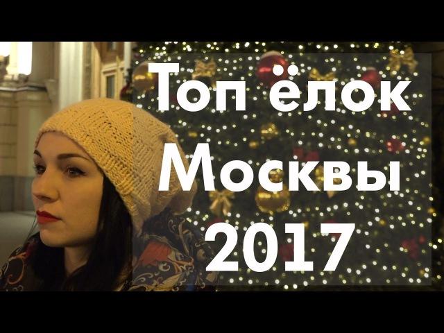 ВЛОГ НауЮноу 17 самых крутых ёлок МОСКВЫ 2017