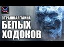 Страшные Тайны Белые Ходоки / Иные Игра Престолов / Песнь Льда и Пламени