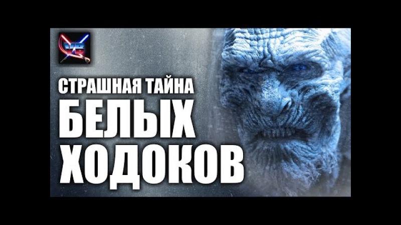 Страшные Тайны: Белые Ходоки / Иные [Игра Престолов / Песнь Льда и Пламени]