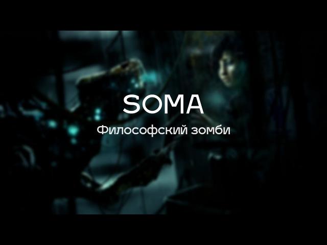 SOMA: Философский зомби [Перевод]