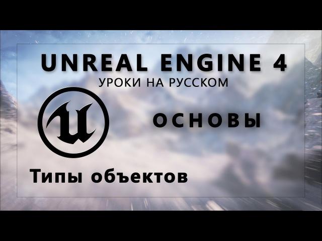 Основы Unreal Engine 4 - Типы объектов